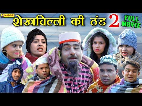 शेखचिल्ली-की-ठंड-2-full-movie-  -sheikhchilli-ki-new-comedy-haryanavi-कॉमेडी-fanny-comedy-  -(2021).