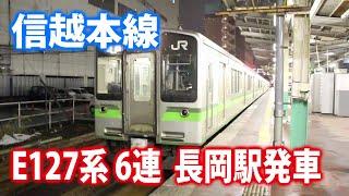 【信越本線】E127系 6連 V11+V8+V13編成 453M 長岡駅発車