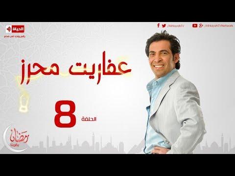 مسلسل عفاريت محرز بطولة سعد الصغير - الحلقة الثامنة  Afareet Mehrez - Episode 08