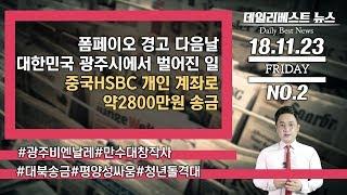 폼페이오 경고 다음날 대한민국 광주시에서 벌어진 일…중국HSBC 개인 계좌로 약2800만원 송금