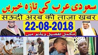 22-08-2018 Arab News | Saudi Arabia Latest News | Urdu News | Hindi News Today | MJH Studio