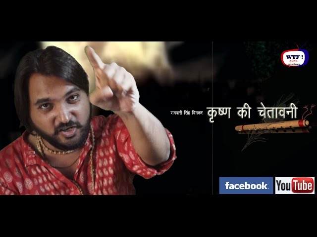 Rashmirathi- Krishna ki chetawani by Ramdhari Singh Dinkar  |Hindi Poem|  WTF!ZONE |