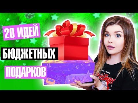 20 ИДЕЙ БЮДЖЕТНЫХ ПОДАРКОВ на Новый год !