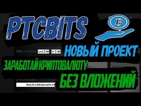 PTCBITS - новый проект по заработку крипты без вложений!