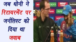 MS Dhoni funniest reply to a journalist over his retirement query | वनइंडिया हिंदी
