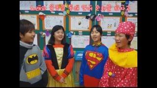 김해신안초등학교 언어문화개선 플래시몹 (박현성 선생님)