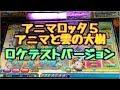 【メダルゲーム最新作】アニマロッタ5アニマと雲の大樹 ロケテストバージョン【JAPAN ARCADE】