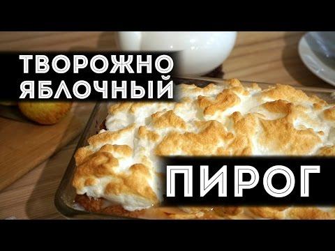 Творожно-яблочный пирог! | Рубрика Любимые рецепты!