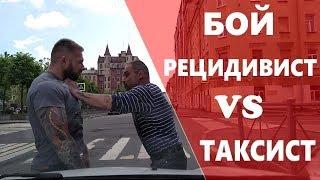 Уголовник рецидивист сцепился с водителем Яндекс такси !!!