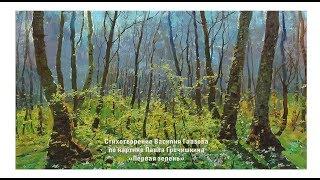 Первая зелень (стихотворение В. Гаазова по картине П. Гречишкина)