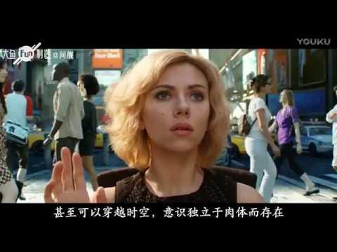 电影解说:人脑只开发了10%不只是个传说 换个角度解读《超体》