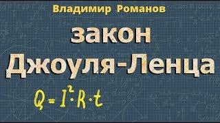 закон Джоуля-Ленца физика 8 класс