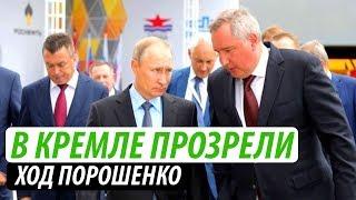 В Кремле прозрели. Ход Порошенко