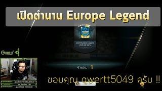 kirosz-มือทอง-ep-46-เปิดการ์ดตำนาน-eu-legend-จั๋งๆ-ไปหนึ่งชุดดดด