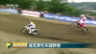 [国际财经报道]捷克摩托车越野赛| CCTV财经