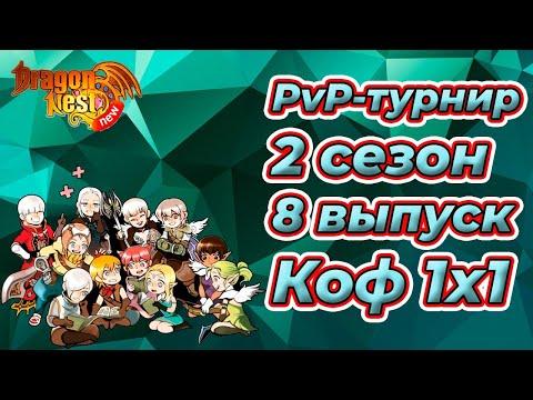 New Dragon Nest • PvP турнир | 2 Сезон/8 выпуск | КоФ 1х1