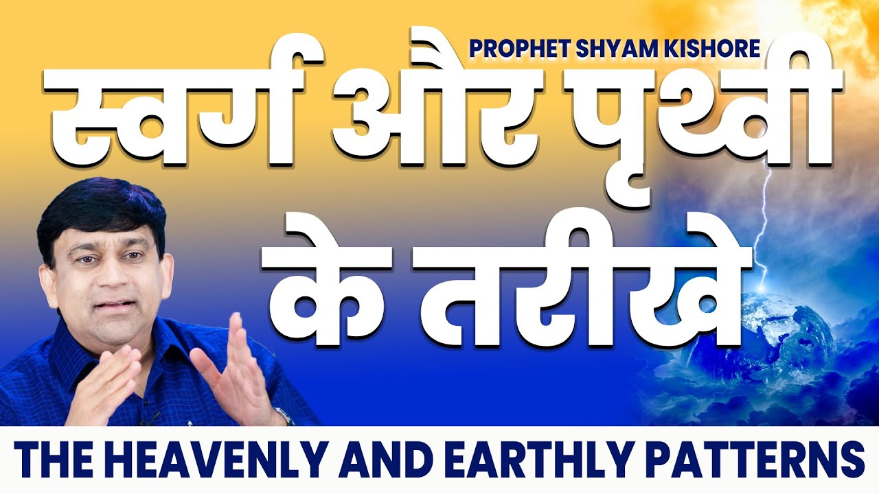 Shyam Kishore - The Heavenly and Earthly Patterns (English - Hindi) - #13111 JCNM