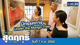 พ่อลูกสุดฤทธิ์ - พาเที่ยว...นิทรรศการ Under the Mango Tree | วันที่ 7 กันยายน 2562