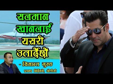 सलमान खानलाई यसरी काठमाडौंमा उतार्दैछौं   We will bring Salman Khan to Nepal