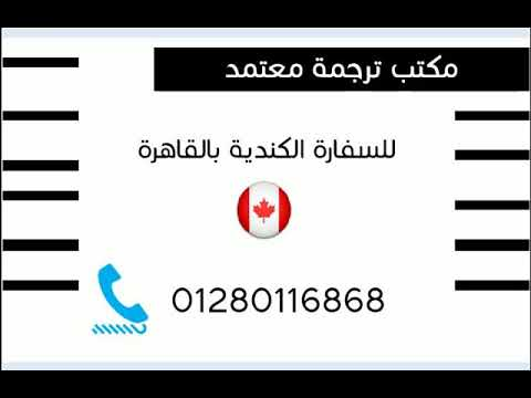Certified Translation Office of Canadian Embassy in Cairo 201280116868