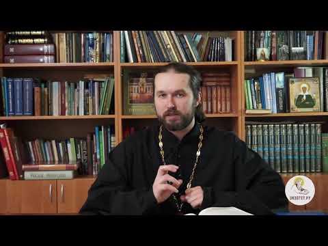 1 е Послание Петра Глава 5 Священник Александр Сатомский Библейский портал