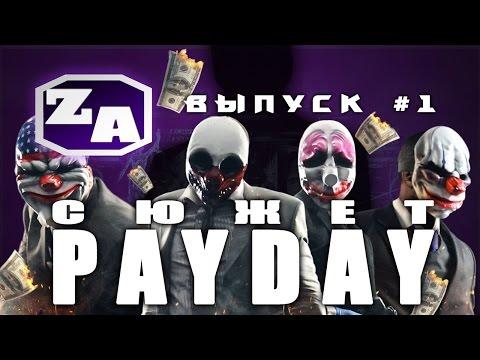 Задротская Академия - Сюжет Payday [#1]