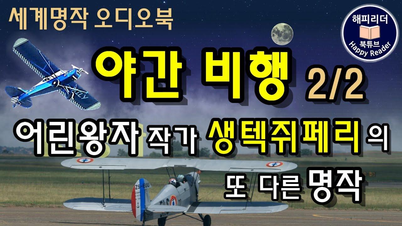 세계명작오디오북│중편소설│야간비행 2] 생텍쥐페리│책읽기 AudioBook