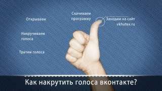 Как накрутить голоса вконтакте 2015(Официальный сайт программы http://vkhutex.ru., 2014-02-06T16:47:11.000Z)