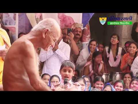 Acharya shri Vidyasagar ji maharaj Bhajan
