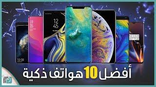 افضل هواتف 2018 في العالم | ما اختيارك؟