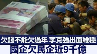 國企欠民企近9千億 李克強出面維穩|新唐人亞太電視|20200126
