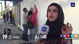 مبادرة تطوعية لتزيين جدران مدينة إربد