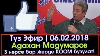 Адахан Мадумаров менен СУРОО-ЖООП | 06.02.2018 | Акыркы Кабарлар