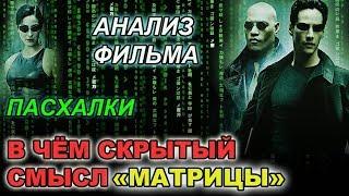 ЭЗОТЕРИЧЕСКИЙ СМЫСЛ ФИЛЬМА МАТРИЦА - ПОПЫТКА ИСТОЛКОВАНИЯ!