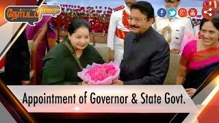 Nerpada Pesu 02-09-2016  Appointment of Governor & State Government – Puthiya Thalaimurai tv Show
