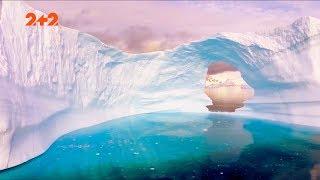 Антарктида – портал в інші світи / Видео