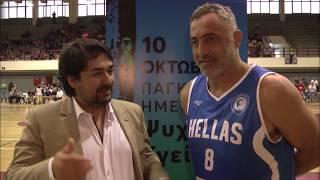 ΑΜΦΙΣΣΑ: αγώνας μπάσκετ αφιερωμένος στην Παγκόσμια ημέρα ψυχικής υγείας