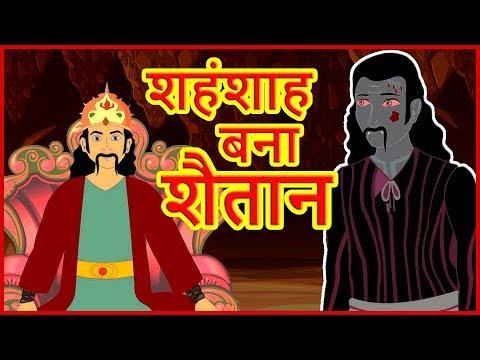 शहंशाह बना शैतान | Hindi Cartoon Video Story For Kids With Moral | हिन्दी कार्टून