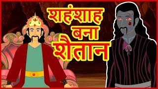 शहंशाह बना शैतान   Hindi Cartoon Video Story For Kids With Moral   हिन्दी कार्टून