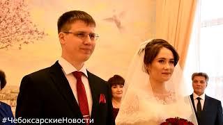 Торжественная регистрация заключения 1 брака 2018 года