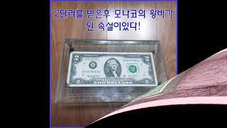 5381931이승호 행운의 2달러