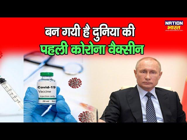Russia Launch करने जा रही है दुनिया की पहली कोरोना वैक्सीन, जानिये पूरी Information