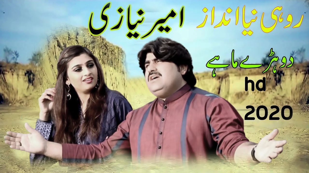 Rohi New Song And Saraiki Dohray Mahiay New Style Remix | Ameer Niazi |  Latest New Hd Song#Rohi