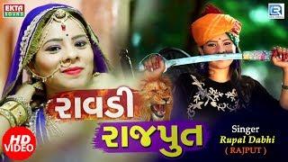 ROWDY RAJPUT Rupal Dabhi | New Gujarati Song 2018 | Full HD VIDEO | RDC Gujarati | Ekta Sound