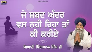 Je Shabad Ander Nahi Vas Riha Te Ki Kariye | Full HD Video | Giani Pinderpal Singh Ji