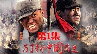 《为了新中国前进》第1集 (王宝强/刘天佐)【高清】欢迎订阅China Zone