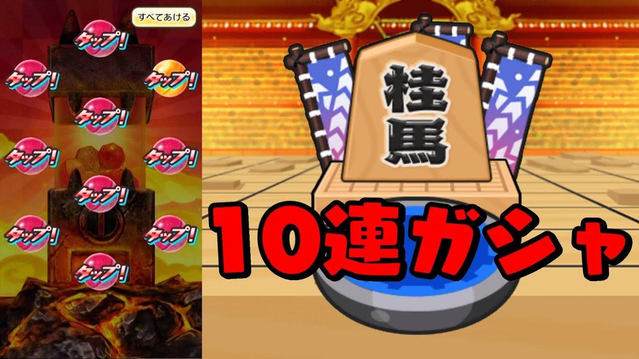 ぷにぷに無課金の初期垢を救いたいガシャ10連『妖怪ウォッチぷにぷに』ガシャ Yo-Kai Watchさとちんゲーム