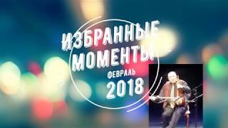 Александр Мовсесян и его друзья в московском МЮЗИК-ХОЛЛЕ. Избранные моменты