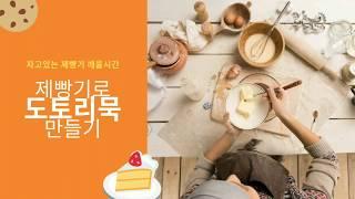 초간단!!! 탱글탱글 도토리묵 만들기 (Feat. 해밀…