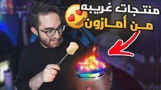أغرب المنتجات اللي ممكن تشتريها من امازون 😍 #1 (بغينا نحرق المقر😭🔥)